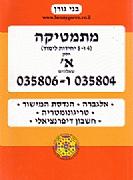 בני גורן - מתמטיקה (4 ו-5 יח''ל) - שאלון 804-806 - חלק א